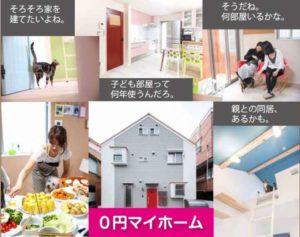 賃貸併用住宅(0円マイホーム)
