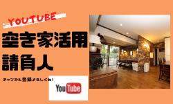 YouTubeチャンネル空き家活用請負人